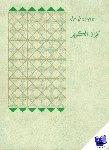 - De Koran