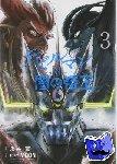 Go Nagai - Devilman VS. Hades Vol. 3