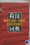 Guo - Nederlands-Chinees woordenboek