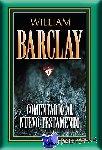 Barclay William Barclay - Comentario al Nuevo Testamento - 17 tomos en 1 - Obra Completa