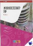 - TransferE Informatietechniek 1MK Kernboek