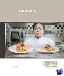 - Tendens Partie-werkboek zelfstandig werkend kok basisdeel