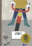 Janssen, Gerard - Kinderjarenplakboek